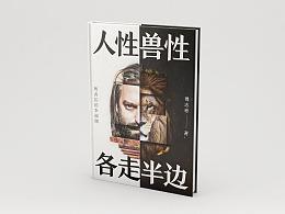 书籍封面装帧书装画册
