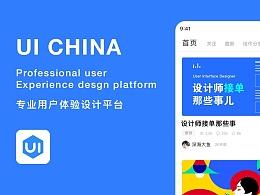 UI中国改版项目