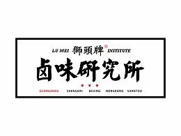 亚洲吃面公司品牌案例——卤味研究所