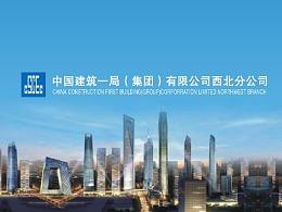 """""""中国建筑一局集团""""宣传品"""