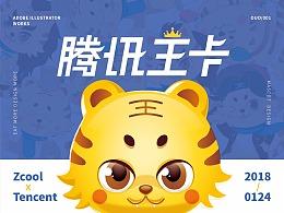 腾讯王卡——萌萌的Q泰来试镜啦