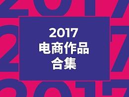 2017电商页面合集