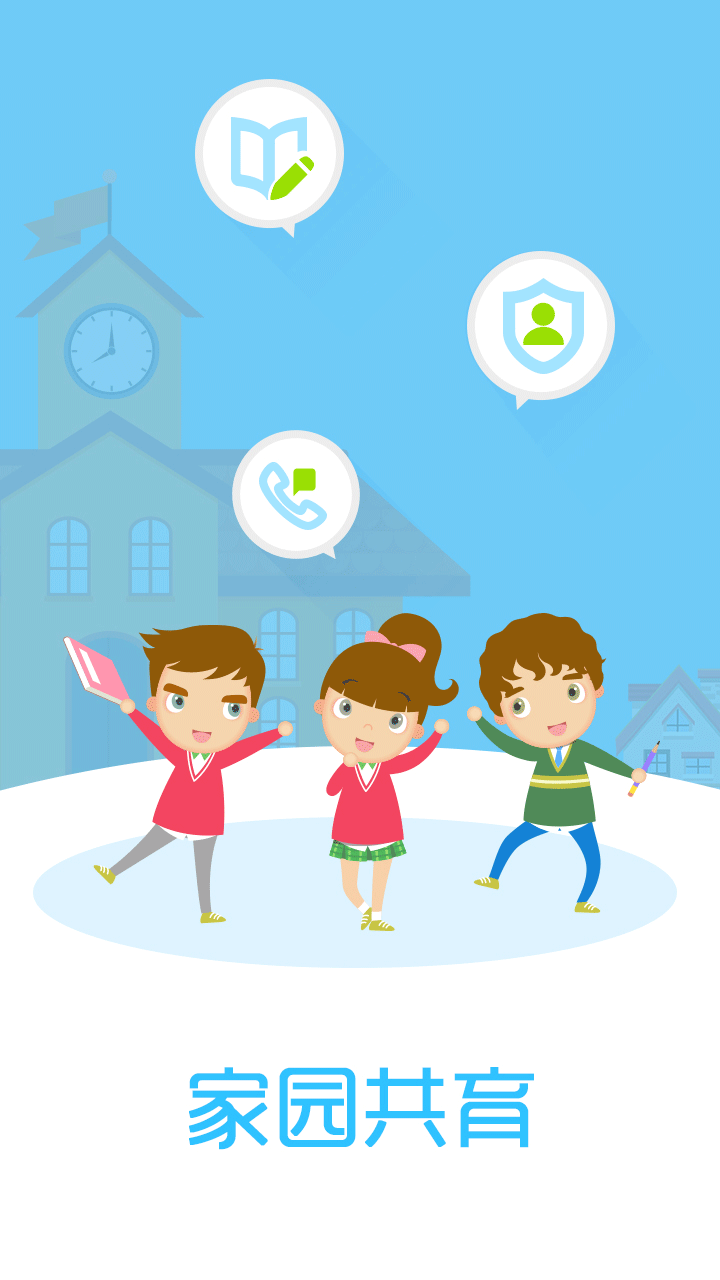 幼儿学习版app欢迎界面——家园共育图片