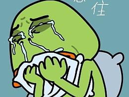 伤心大嘴蛙 (动态表情包)