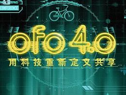 ofo 4.0发布会活动视觉设计