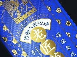 怡湘人茯砖茶黑茶茶砖茶叶包装设计复古中式设计