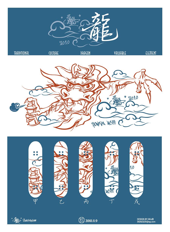 查看《龙来了》原图,原图尺寸:1560x2127