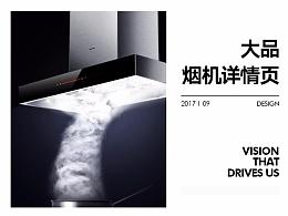 裂奇【详情页】大品烟机详情