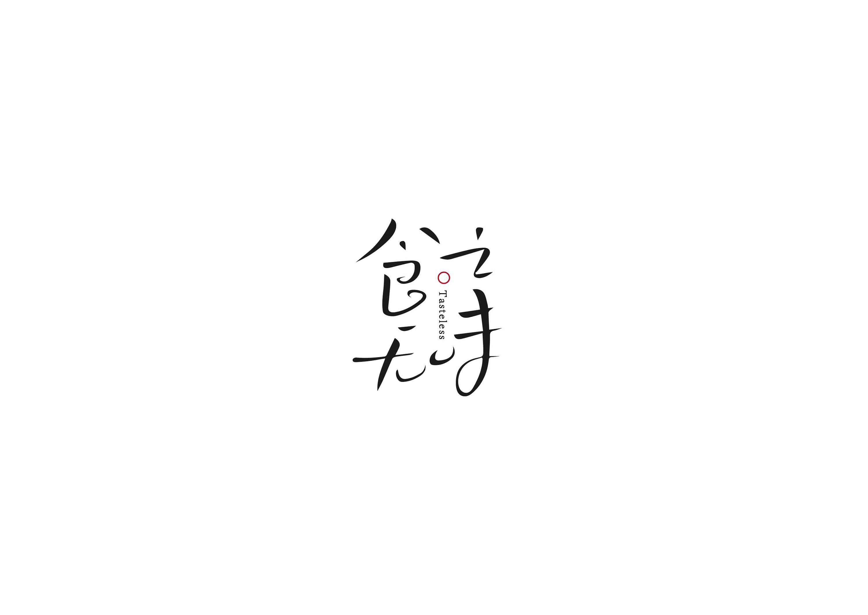 练字1广州溯美广告设计有限公司怎样图片