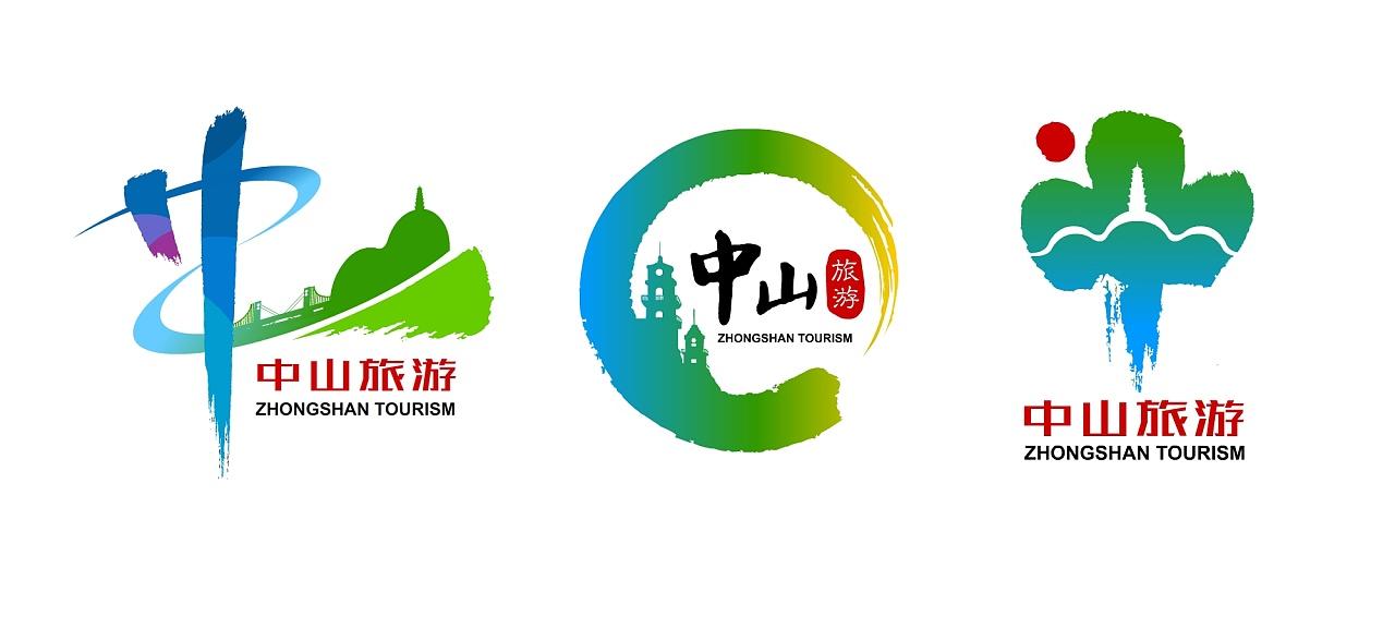 中山旅游logo设计废品图片
