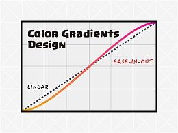 实践:渐变色技巧,提升视觉品质