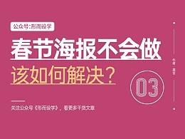 春节海报不会做,该如何解决?