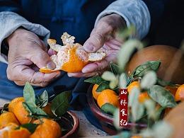 冬橘一瓣 人间芳华