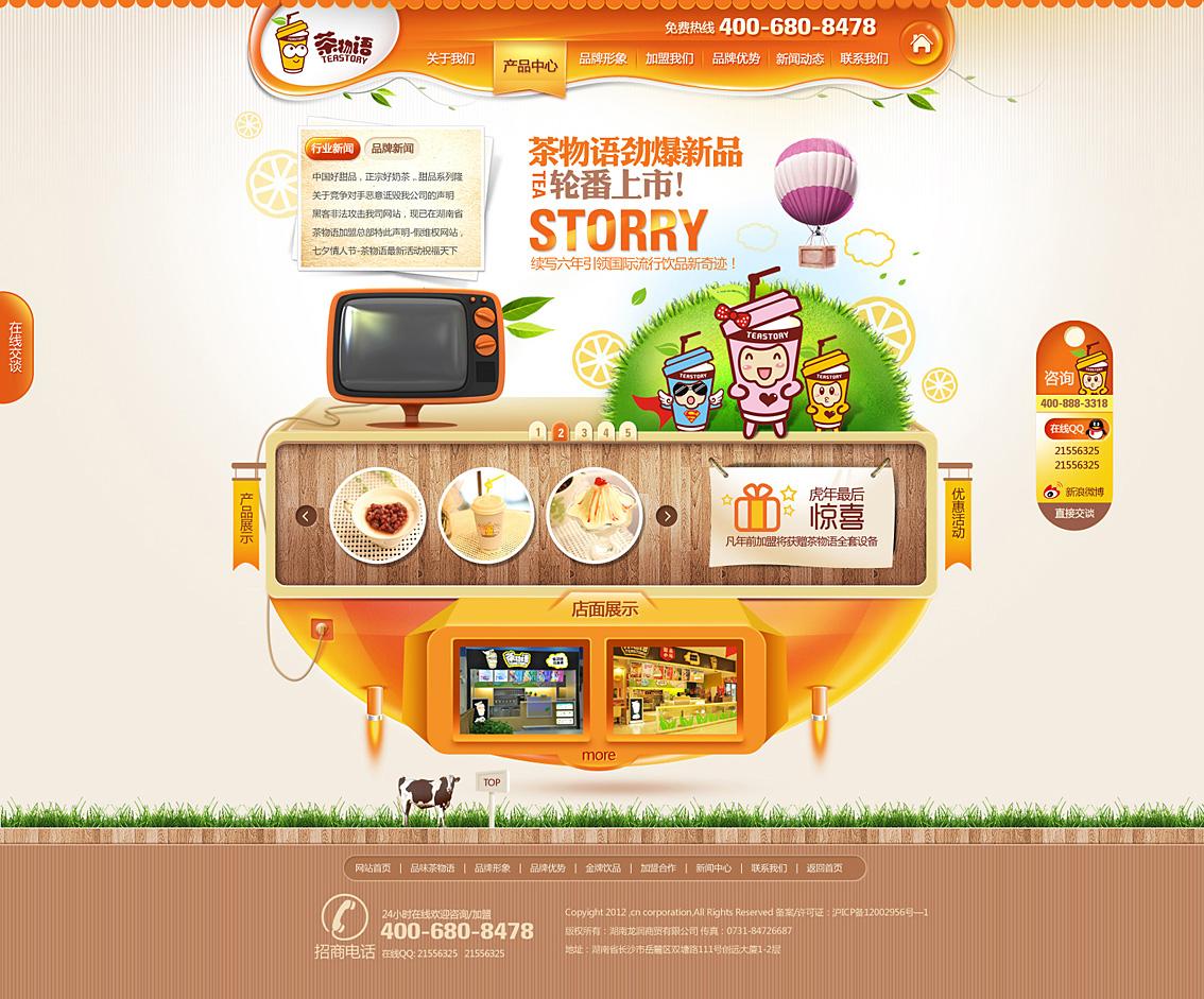 奶茶网站设计|网页|企业官网|阿新i任星星 - 原创作品