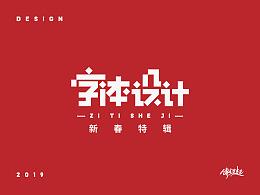 2019字体设计(新春特辑)