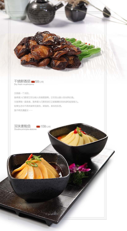 中餐-素食主义菜品内页v中餐|画册/平面|书装|翔六里桥附近东兴楼菜谱图片