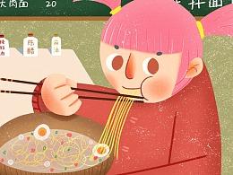 人物插画-不开心的时候,吃碗面吧