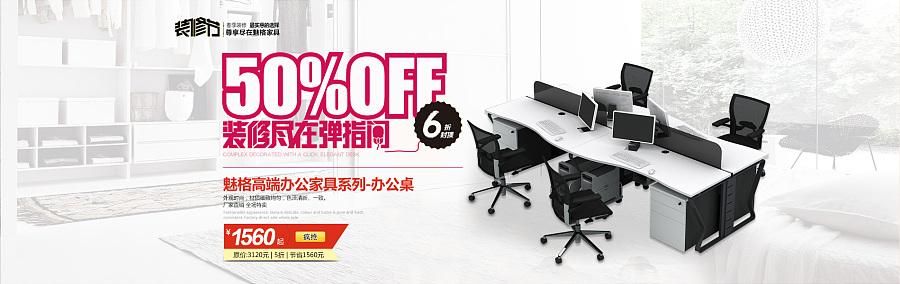 办公家具 海报|banner/广告图|网页|sguifeng图片