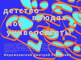 海报设计--合辑