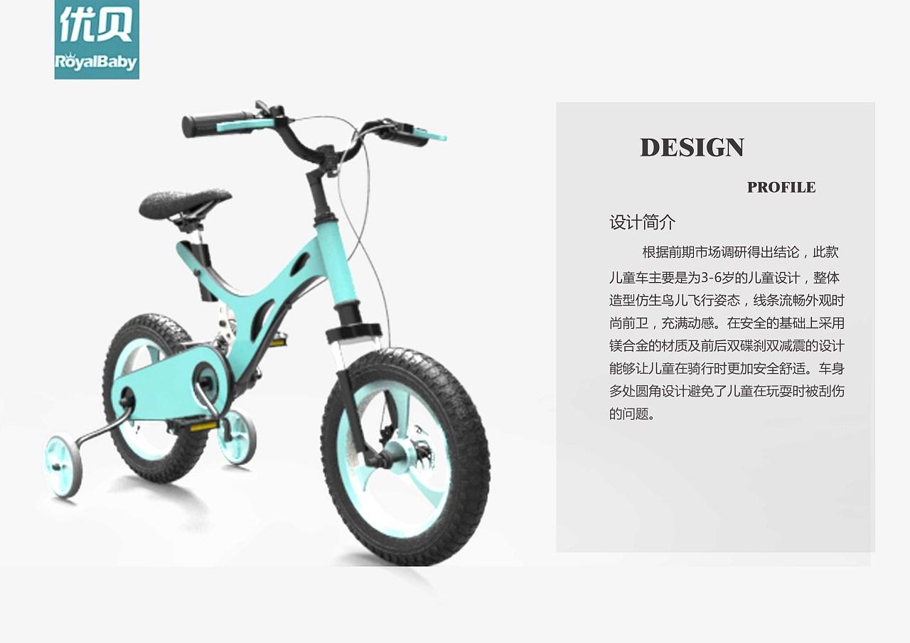 儿童自行车设计图片