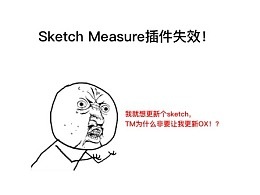 更新sketch后measure失效