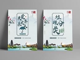 """""""讲文明、树新风""""文明城市公益广告创意-海报设计"""