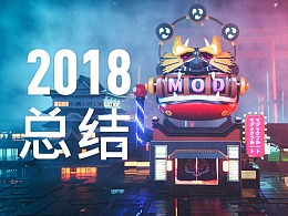 2018-SUMMARY(个人总结)游戏视觉+三维