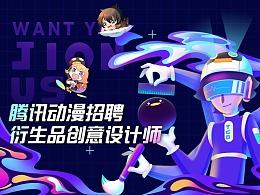 腾讯动漫设计中心TCD招聘