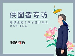 站酷海洛插画供图者-南国夏 专访