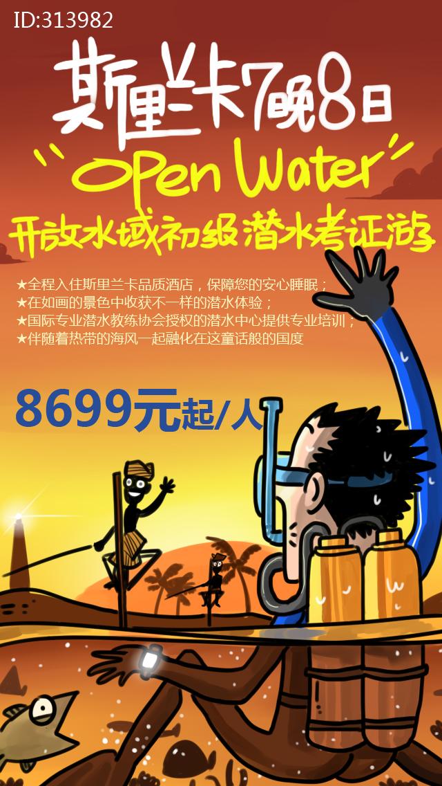 同程旅游产品海报|商业插画|插画|oscar罗 - 原创设计图片