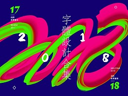 2017年字体设计合集