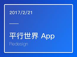 「平行世界 App」Redesign