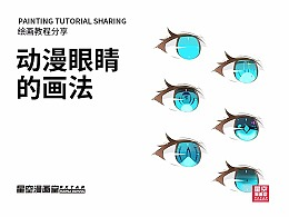 教你如何画好漫画教程 - 动漫眼睛的画法