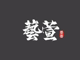 雨田手写(第五辑)