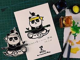 【Kungfu书法+Panda版画=Logo】