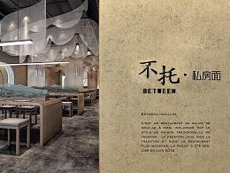 Interior | 不托面馆
