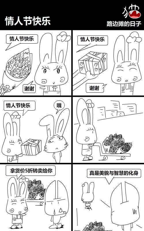 61-70路边摊的绘画(六格插画) 其他漫画 日子 佬风翼漫画之图片