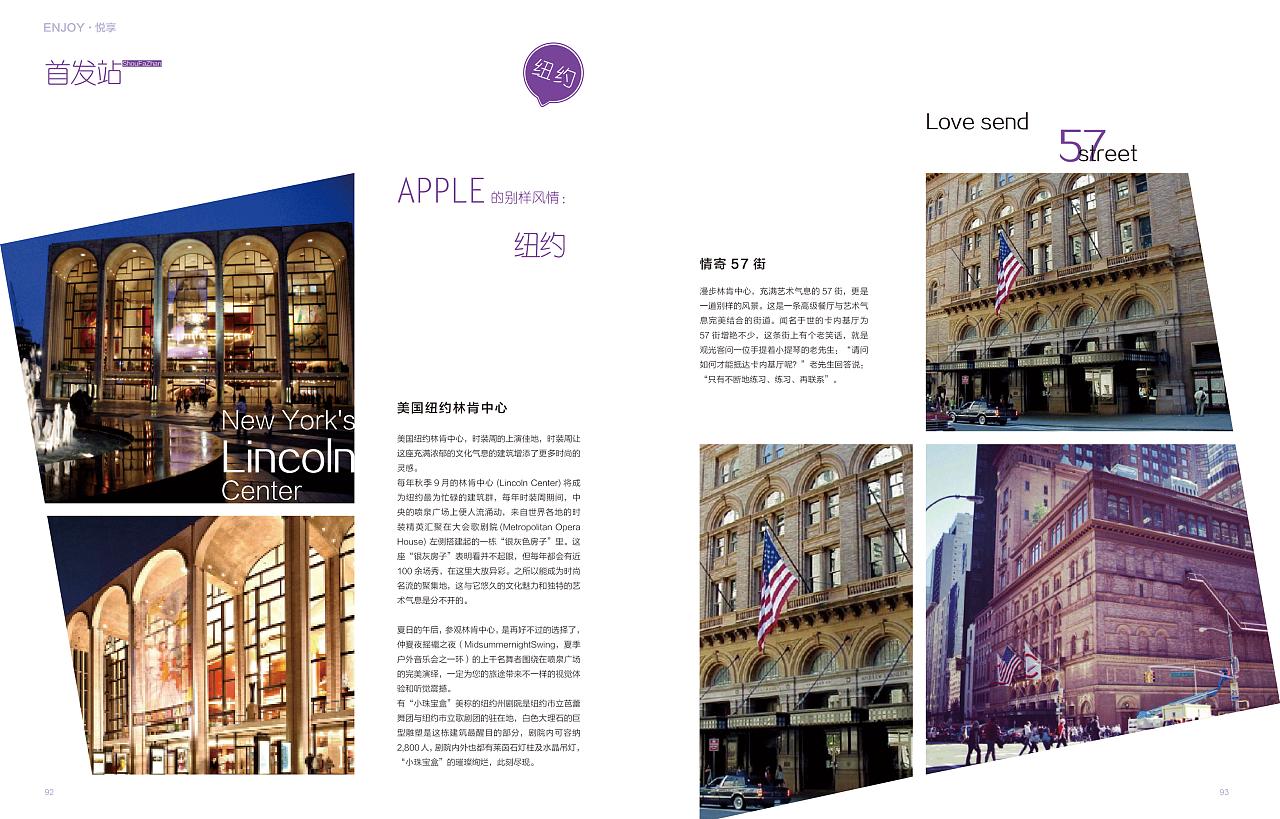 杂志排版 版式设计|平面|书装/画册|finnfly - 原创图片