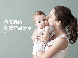 母婴品牌视觉作品分享