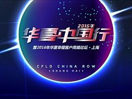 2016年华夏中国行-飞机稿