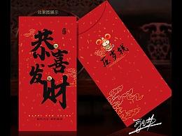 2020鼠年金色立体水墨毛笔字-红包系列