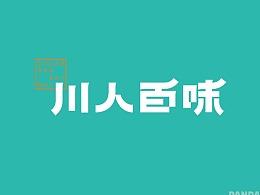 熊猫品牌设计最新案例——川人百味