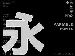 MIUI 动态字体系统 -  小米兰亭Pro
