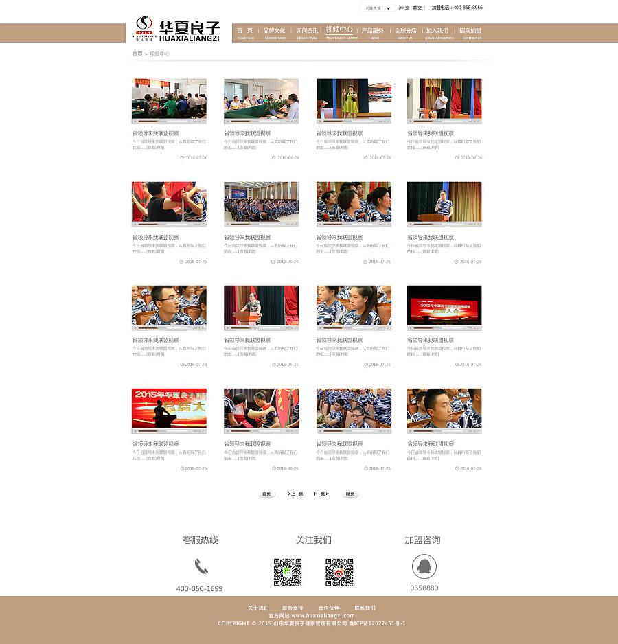 网页二级页面设计|企业官网|网页|艺舟1014 - 原创图片