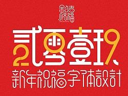 2019新年祝福字体设计