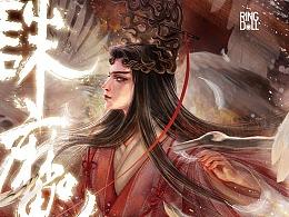 """御座文化""""诛魔令""""系列,周瑜插图和海报"""