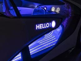 情感化设计:车外交互新方式