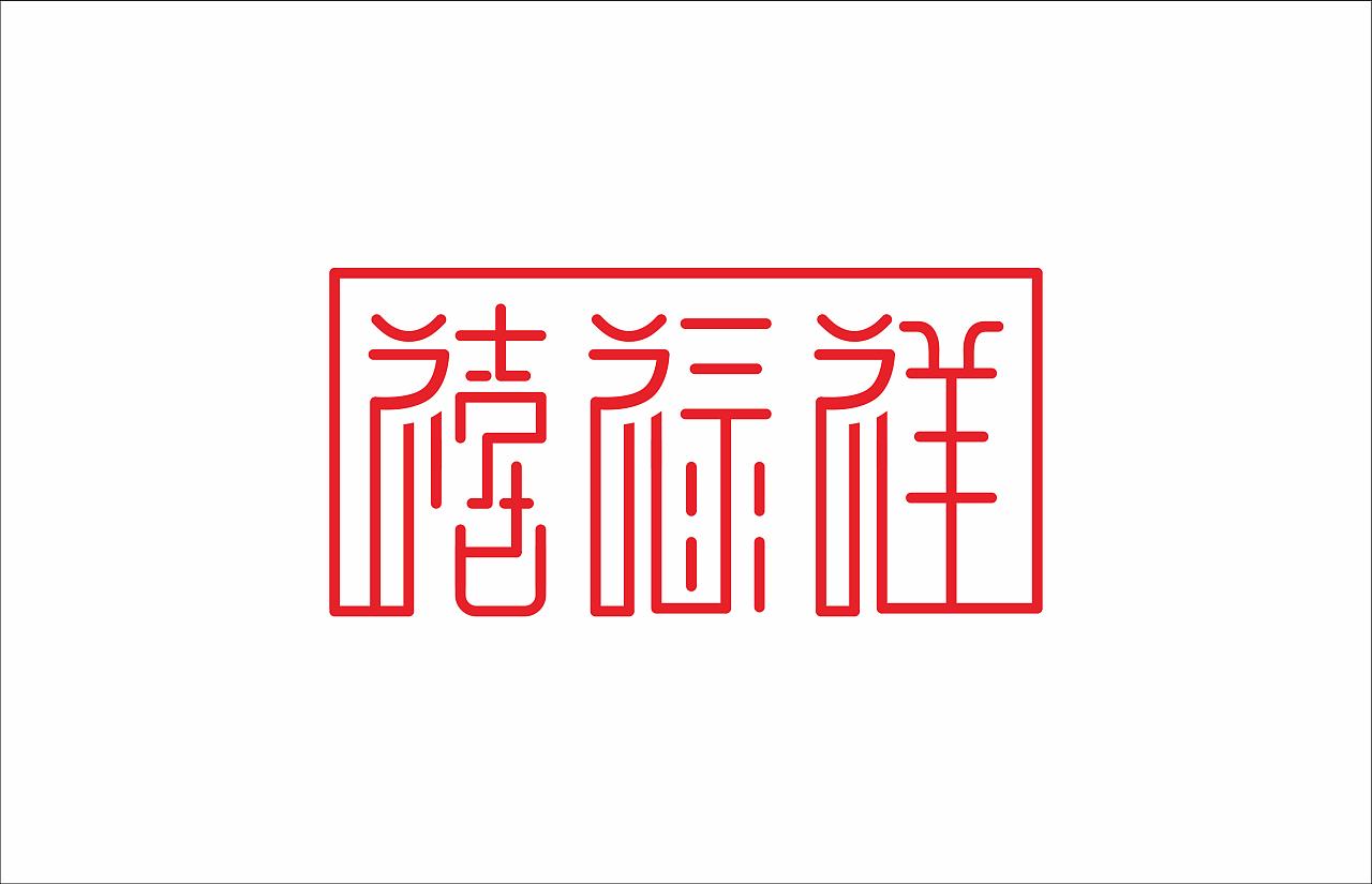 禧禄祥 logo字体·原创设计图片