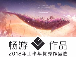 【畅游VC】2018年上半年优秀作品选
