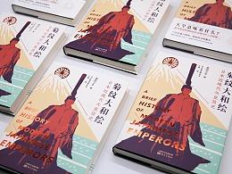 《菊纹大和绘》书籍设计
